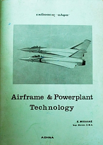 AIRFRAME AND POWERPLANT TECHNOLOGY (43.711Α)